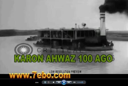 فیلم کشتیرانی در اهواز رود کارون صد سال پیش